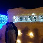 十和田湖冬物語の昼と夜それぞれの楽しみ方♪