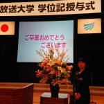 放送大学の卒業式は東京で!と思ってる方へ