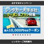 レンタカーの賢い利用方法