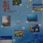 鹿児島空港から見える各離島への距離と位置♪