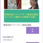 十和田市で整理収納アドバイザー2級認定講座初開催します